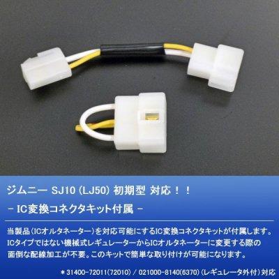 画像2: ジムニー SJ10 高出力 ICオルタネーター 65A 鉄プーリー(ブラック) IC変換ハーネスキット付属(CK-01) [A-AC014]