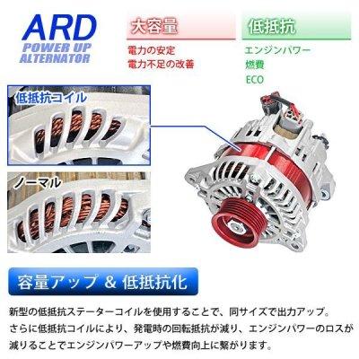 画像1: ステージア M35 NM35 PM35 PNM35 低抵抗・高出力オルタネーター 150A [A-AC017]