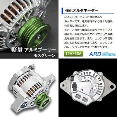画像1: ジムニー JB23 JB23W(1型/2型/3型) 高出力 オルタネーター 65A *アルミプーリー仕様 モスグリーン [A-AC021]