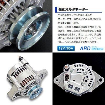 画像1: カプチーノ EA11R 高出力 オルタネーター 65A 鉄プーリー(ブラック) [A-AC012]