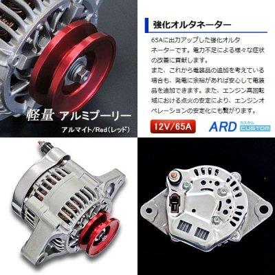 画像1: アルトワークス CM22S / CR22S 高出力 オルタネーター 65A *アルミプーリー仕様 レッド *変換コネクタ付 [A-AC012]