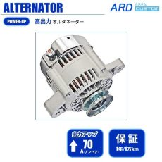 画像1: カプチーノ EA11R 高出力 オルタネーター 70A 鉄プーリー [A-AC013] (1)