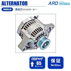 画像1: ジムニー JB23 JB23W(1型/2型/3型) 高出力 オルタネーター 65A  鉄プーリー [A-AC021] (1)
