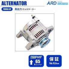 画像1: ジムニー JA12 JA12C JA12V JA12W 高出力 オルタネーター 65A 鉄プーリー(WSF-015) [A-AC014] (1)