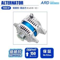 画像1: RX-8 SE3P 低抵抗・高出力 オルタネーター 150A Blue (1)