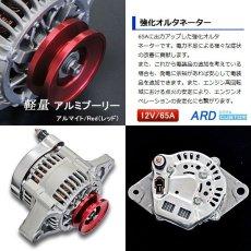画像2: アルトワークス CM22S / CR22S 高出力 オルタネーター 65A *アルミプーリー仕様 レッド *変換コネクタ付 [A-AC012] (2)