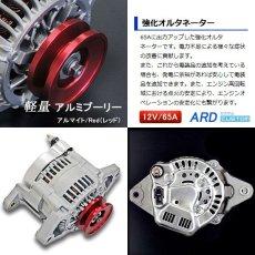 画像3: ジムニー SJ30 高出力 ICオルタネーター 65A  IC変換ハーネスキット付属(CK-01) [021000-8140/6370] *アルミプーリー仕様レッド [A-AC014] (3)