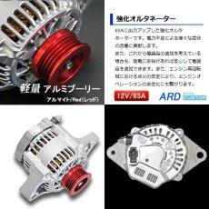 画像3: ジムニー JB23 JB23W(1型/2型/3型) 高出力 オルタネーター 65A *アルミプーリー仕様 レッド [A-AC021] (3)