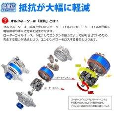 画像5: インプレッサ GD/GG/GE/GH/GR/GV系 低抵抗・高出力 オルタネーター 150A *アルミプーリー仕様 ブルー (5)