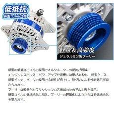画像3: インプレッサ GD/GG/GE/GH/GR/GV系 低抵抗・高出力 オルタネーター 150A *アルミプーリー仕様 ブルー (3)