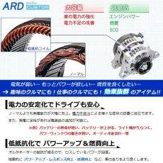 画像2: ピクシス トラック S201U S211U 低抵抗・高出力 オルタネーター 80A (2)