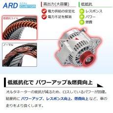画像2: SX4 YA11S 低抵抗・高出力 オルタネーター 90A *アルミプーリー仕様 レッド [A-AC019] (2)