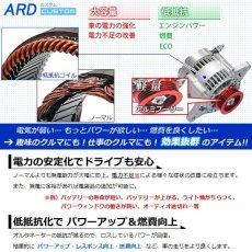 画像2: ロードスター NA8C 低抵抗・高出力 オルタネーター 80A アルミプーリー仕様 レッド (2)