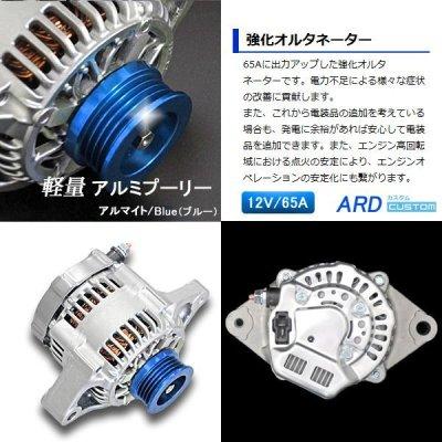 画像1: AZワゴン CY51S CZ51S  高出力 オルタネーター 65A *アルミプーリー仕様 ブルー [A-AC021]