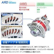 画像2: ステージア M35 NM35 PM35 PNM35 低抵抗・高出力オルタネーター 150A [A-AC017] (2)