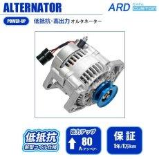 画像1: ジムニー JA11 JA11C JA11V (1型) 低抵抗・高出力 オルタネーター 80A アルミプーリー仕様(ブルーアルマイト) [A-AC016] (1)