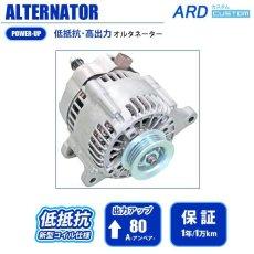 画像1: R2RC1 / RC2 低抵抗・高出力 オルタネーター 80A (1)