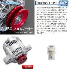 画像3: カプチーノ EA11R 低抵抗・高出力 オルタネーター 80A *アルミプーリー仕様 レッド [A-AC020] (3)