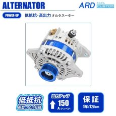 画像1: インプレッサ GC/GF系 低抵抗・高出力 オルタネーター 150A *アルミプーリー仕様 ブルー (1)