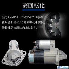 画像2: ステージア WGNC34 WGC34 WHC34 WGNC34 WHC34 WGC34 高回転・強化 スターター(セルモーター) (2)