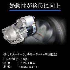 画像3: スカイライン R34 HR34 ER34 ENR34 BNR34 高回転・強化 スターター(セルモーター) (3)