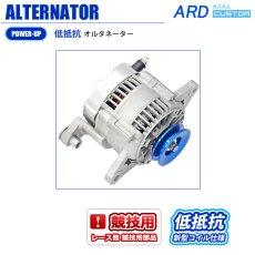 画像1: RX-7 FC3S 前期 低抵抗 オルタネーター 80A ※競技用部品 [A-AC018] (1)
