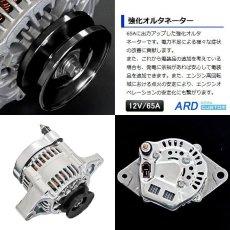 画像2: アルトワークス CM22S / CR22S 高出力 オルタネーター 65A 鉄プーリー(ブラック) *変換コネクタ付 [A-AC012] (2)