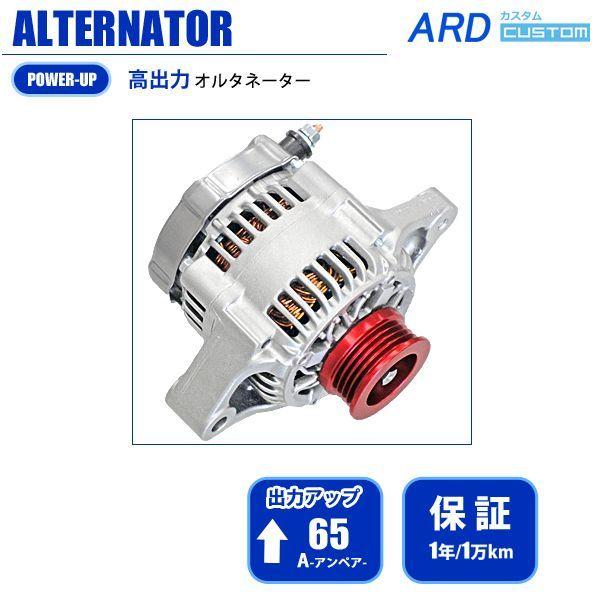 画像1: ワゴンR CT51S CV51S 高出力 オルタネーター 65A *アルミプーリー仕様 レッド [A-AC021] (1)