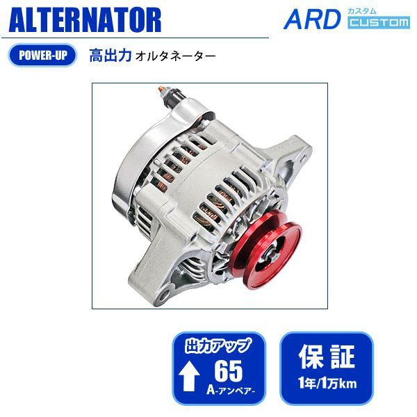 画像1: アルトワークス HA11S / HB11S 高出力 オルタネーター 65A *アルミプーリー仕様 レッド *変換コネクタ付 [A-AC012] (1)