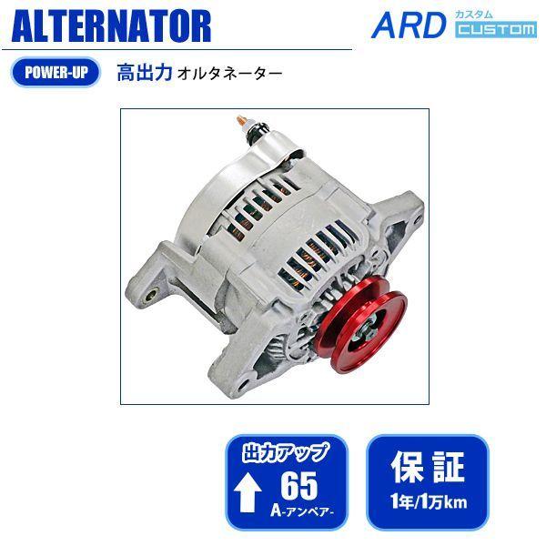 画像1: ジムニー SJ10 高出力 ICオルタネーター 65A  *アルミプーリー仕様 レッド IC変換ハーネスキット付属(CK-01) [A-AC014] (1)