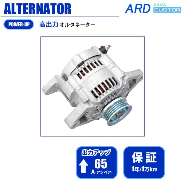 画像1: ジムニーシエラ JB32 高出力 オルタネーター 65A 鉄プーリー (1)