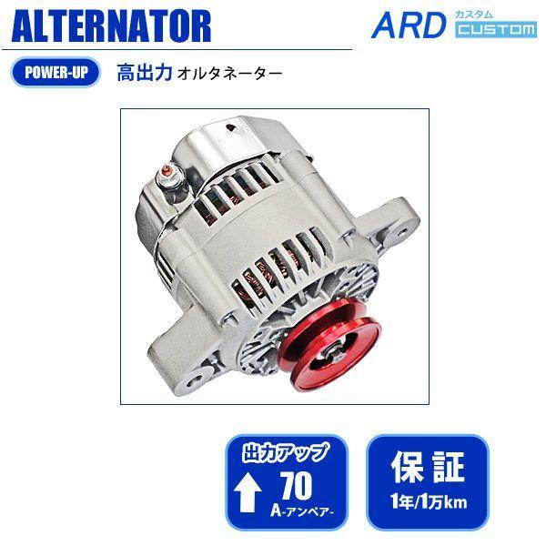 画像1: カプチーノ EA11R 高出力 オルタネーター 70A アルミプーリー仕様 レッド [A-AC013] (1)