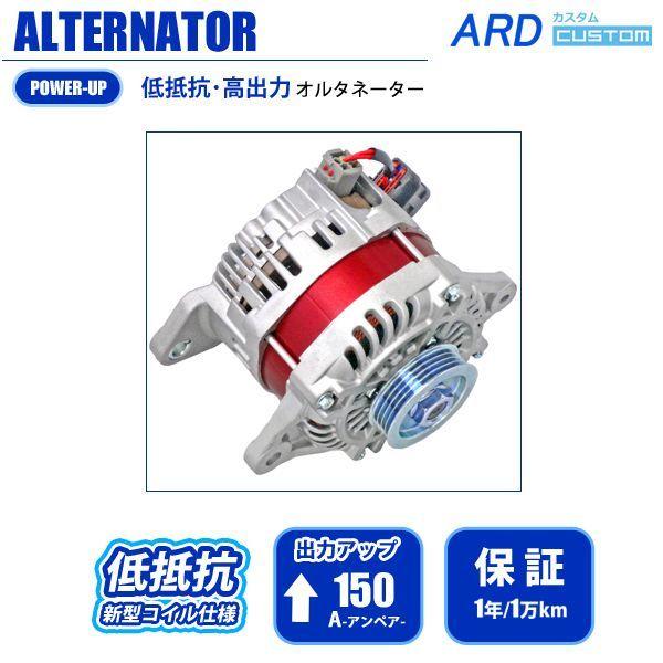 画像1: スカイライン R32 HR32 HCR32 HNR32 ER32 ECR32 BNR32 低抵抗・高出力 オルタネーター 150A (1)