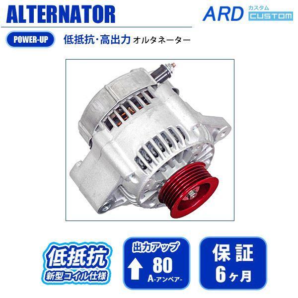 画像1: レビン/トレノ AE86 低抵抗・高出力 オルタネーター 80A *アルミプーリー仕様 レッド (1)