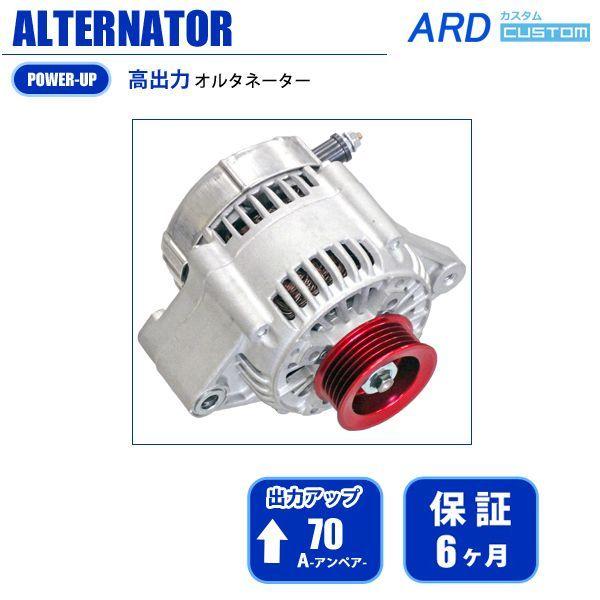 画像1: レビン/トレノ AE86 高出力 オルタネーター 70A *アルミプーリー仕様 レッド (1)