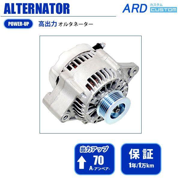 画像1: スクラム DG64V/DG64W 高出力 オルタネーター 70A (1)