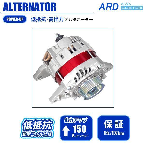 画像1: ランサーエボリューションVIII CT9A 低抵抗・高出力 オルタネーター 150A (1)