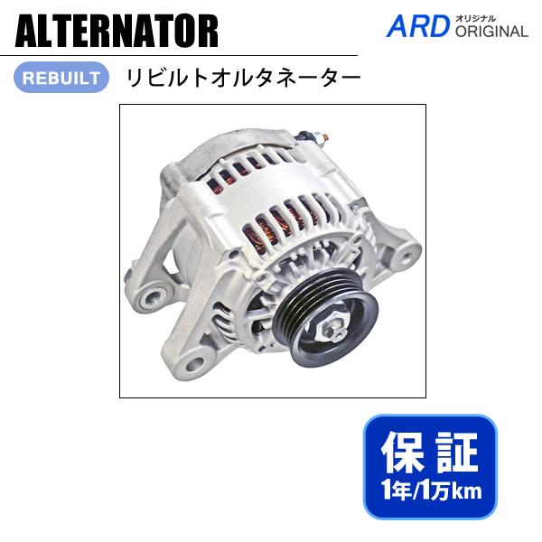 画像1: アトレーワゴン S321G / S331G リビルト オルタネーター [A-D043] (1)
