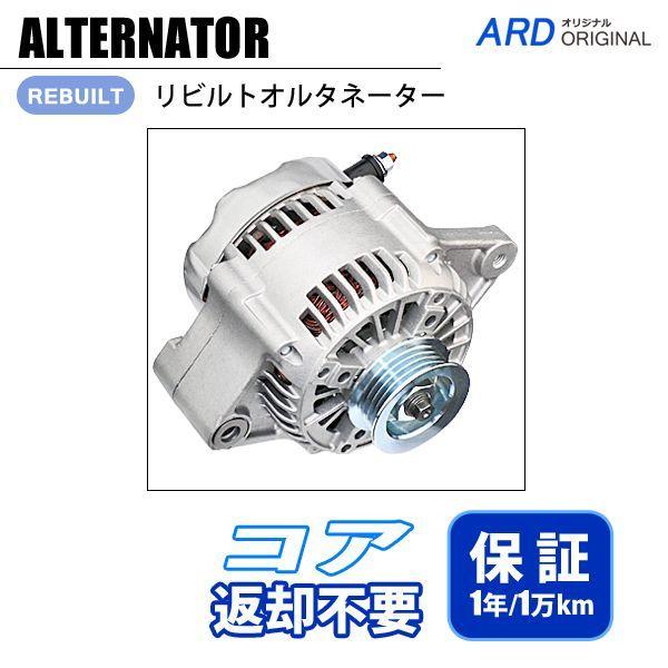 画像1: AZワゴン MD22S リビルト オルタネーター [A-D037] (1)