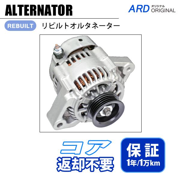 画像1: ハイゼット S200C S210C リビルト オルタネーター [A-D041] (1)