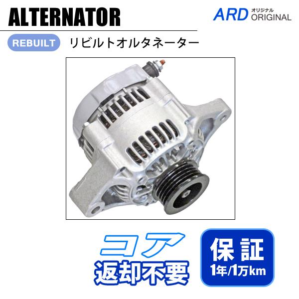 画像1: アルトワークス HA22S リビルト オルタネーター [A-D038] (1)