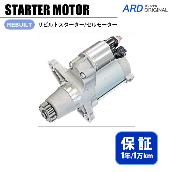 画像1: ハリアー MCU31W MCU36W リビルト スターター セルモーター [S-D019] (1)