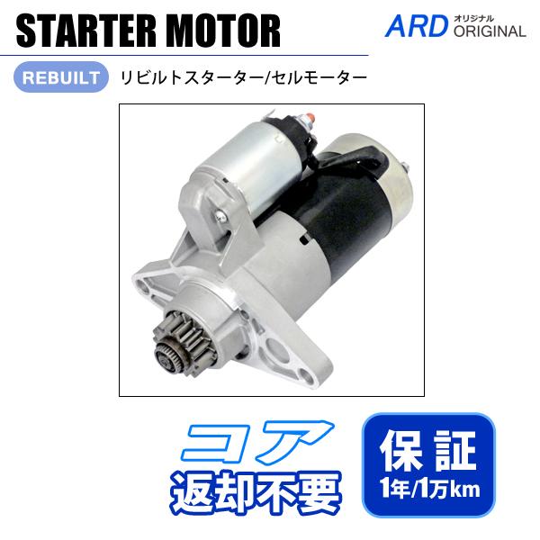 画像1: RX-8 SE3P(MT車) スターター(セルモーター) 後期型 対策品 コア返却不要 (1)