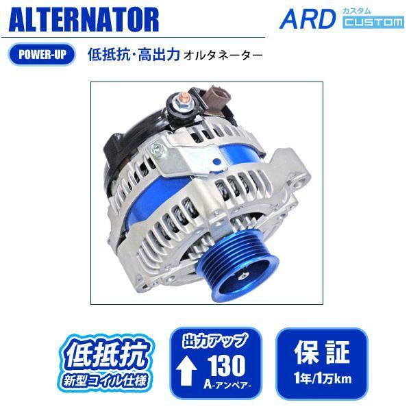 画像1: アリスト JZS147 低抵抗・高出力 オルタネーター 130A *アルミプーリー仕様 ブルー 変換コネクタ付属 (1)