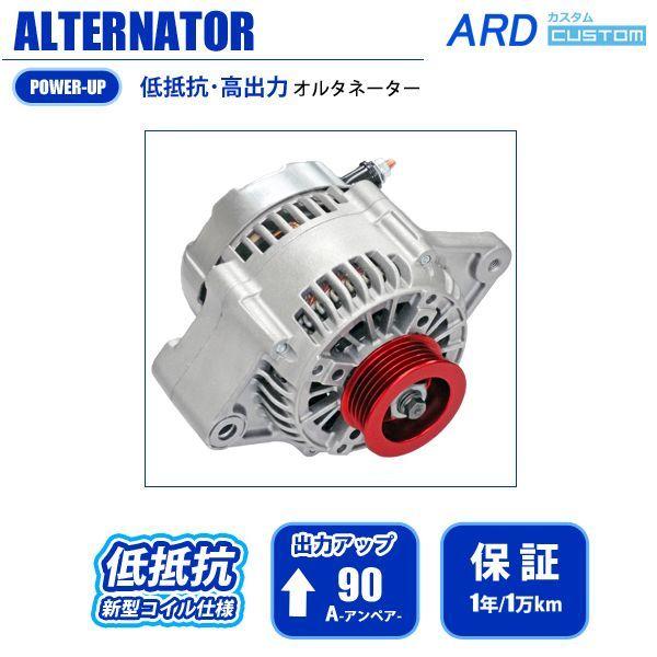 画像1: SX4 YA11S 低抵抗・高出力 オルタネーター 90A *アルミプーリー仕様 レッド [A-AC019] (1)