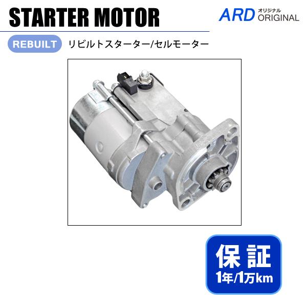 画像1: ランドクルーザー FJ62G FJ62V スターター(セルモーター) (1)