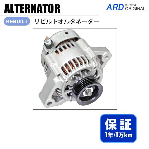 画像1: ハイゼット S200P S210P リビルト オルタネーター [A-D041] (1)