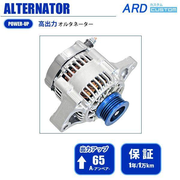 画像1: AZワゴン CY51S CZ51S  高出力 オルタネーター 65A *アルミプーリー仕様 ブルー [A-AC021] (1)