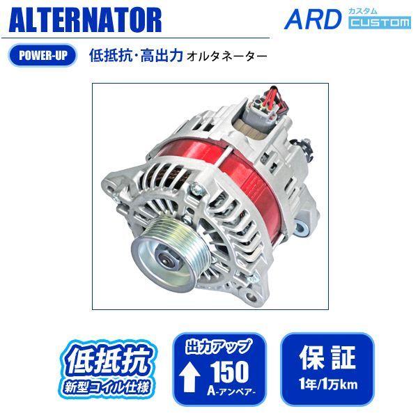 画像1: スカイラインクーペ V35 CPV35 低抵抗・高出力 オルタネーター 150A [A-AC017] (1)