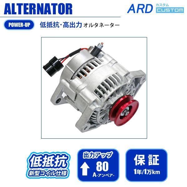 画像1: ジムニー JA11 JA11C JA11V (1型) 低抵抗・高出力 オルタネーター 80A アルミプーリー仕様(レッドアルマイト) [A-AC016] (1)